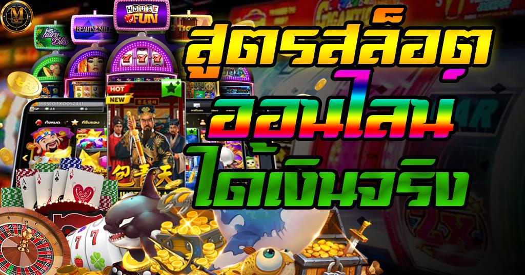 สล็อตออนไลน์ ชนะง่ายได้เงินเร็ว สำหรับคนไทยประจำปี2021